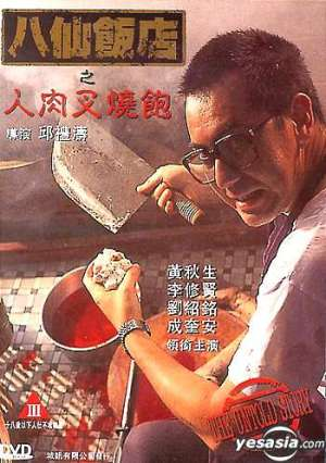 Anthony Wong Chau-Sang in The Untold Story.