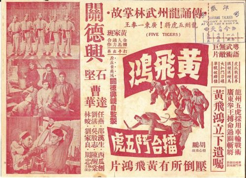 Wong Fei-Hung's Battle with Five Tigers. via Kung Fu Cinema.