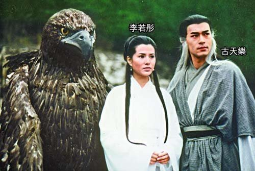 The Many Forms of Louis Cha's Condor Heroes – The Cultural